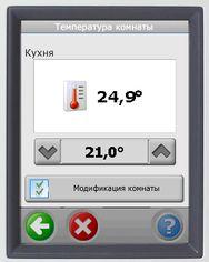 Меню для управления температурой воздуха (реализована система