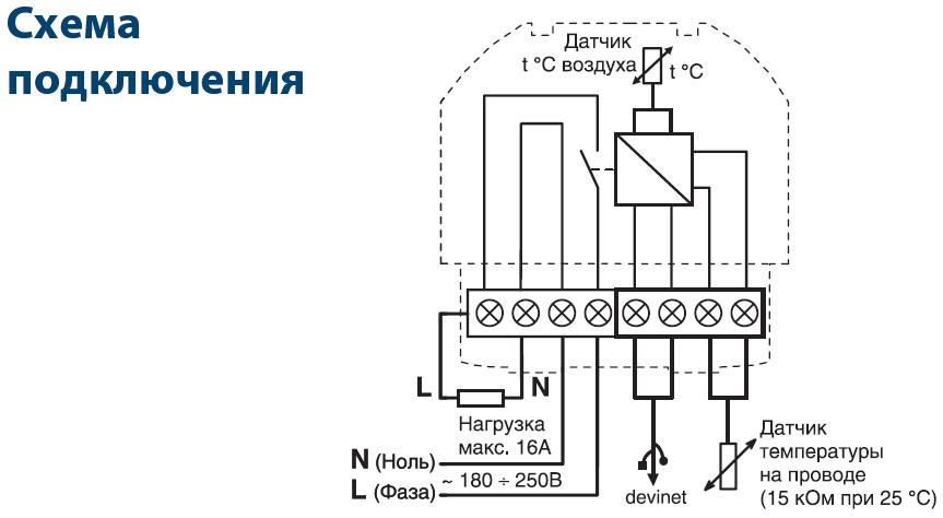 Схема подключения терморегулятора с интеллектуальным таймером Devireg 550.