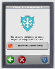 Режим «Защита от замерзания»