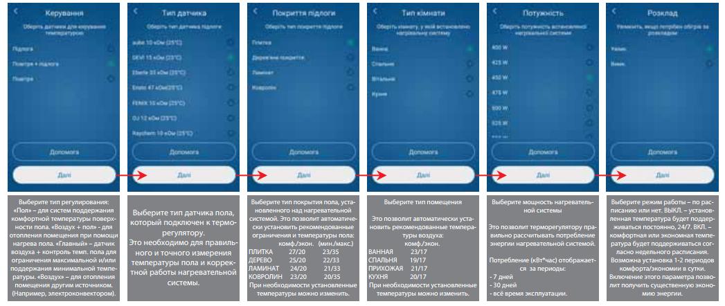 sxema podklucheniya devi smart app